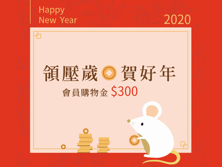 【登入拿紅包】2020領壓歲、賀好年▸會員限定送300元購物金!