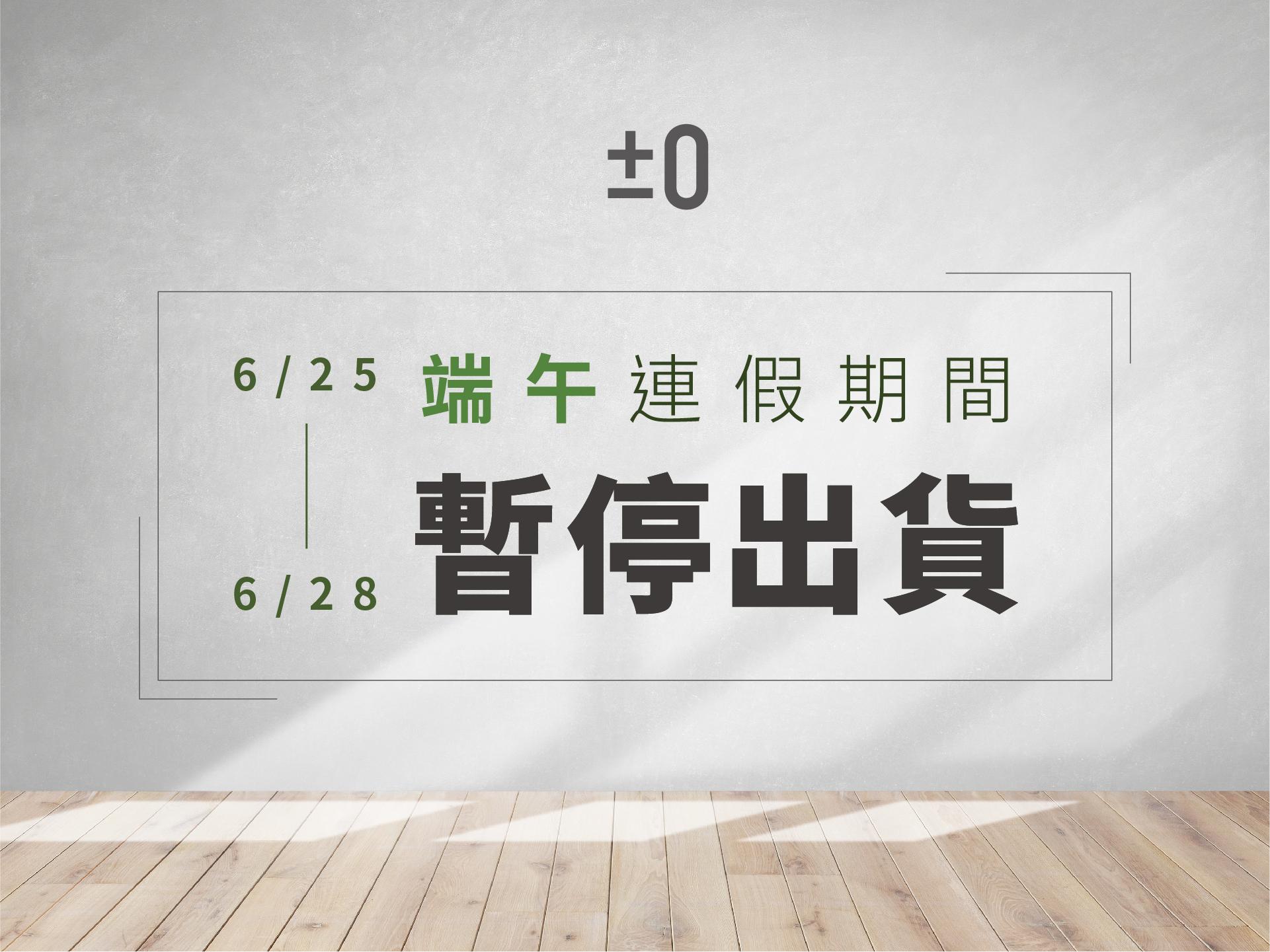 【重要訊息】2020端午連假期間暫停出貨與客服公告