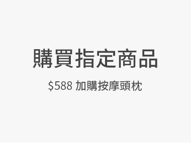 【八月限定】購買指定商品$588加購DOCTOR AIR 按摩頭枕
