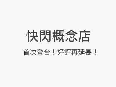 【期間限定】8/24-9/24正負零快閃概念店首次登台(好評延長至10/10!)