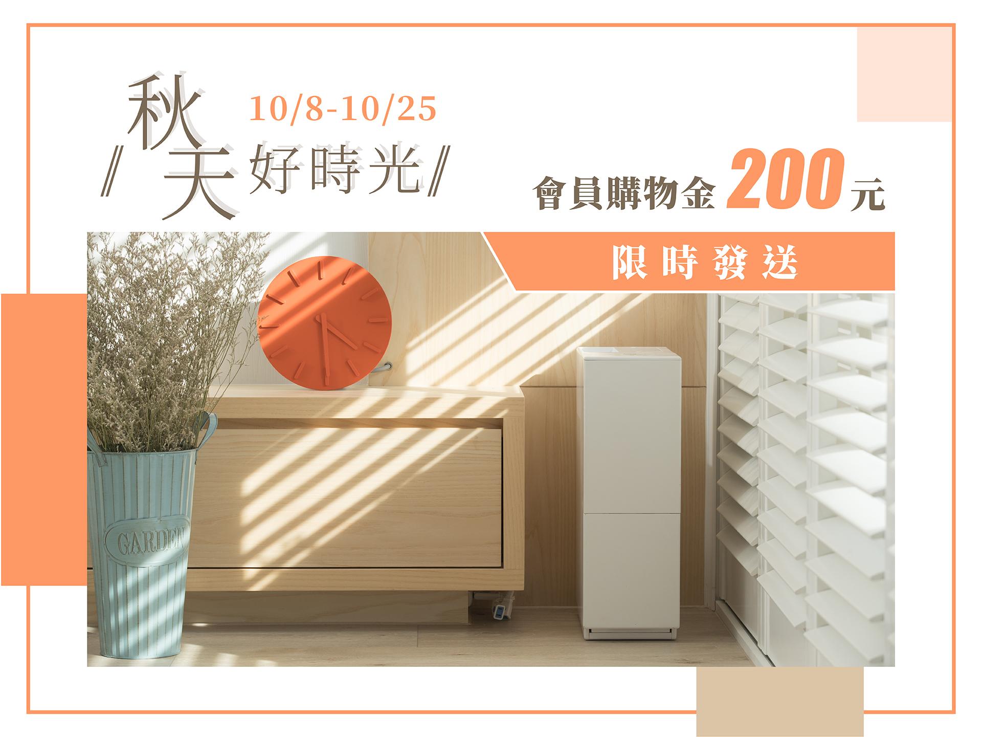【快閃限定】秋日好時光▸會員獨家送200元購物金!