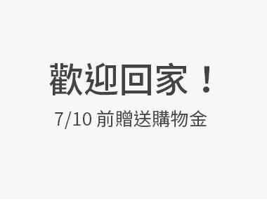 歡迎回家!官網New Open, 7/10前贈送產品購物金