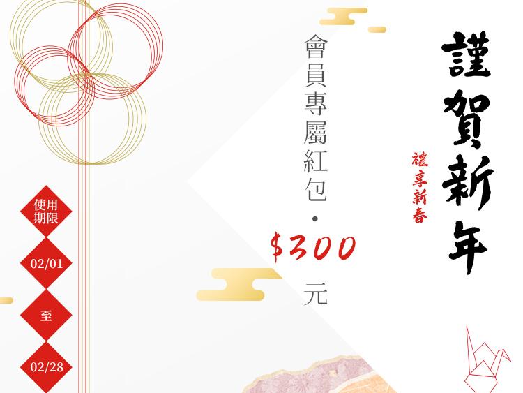 【登入會員拿紅包!】2019禮享新春☞會員專屬紅包$300元