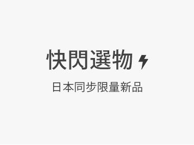 【快閃選物】日本同步限量新品