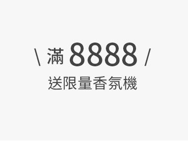 【七月限定】全館免運、消費滿8888送正負零香氛機(限量100組)