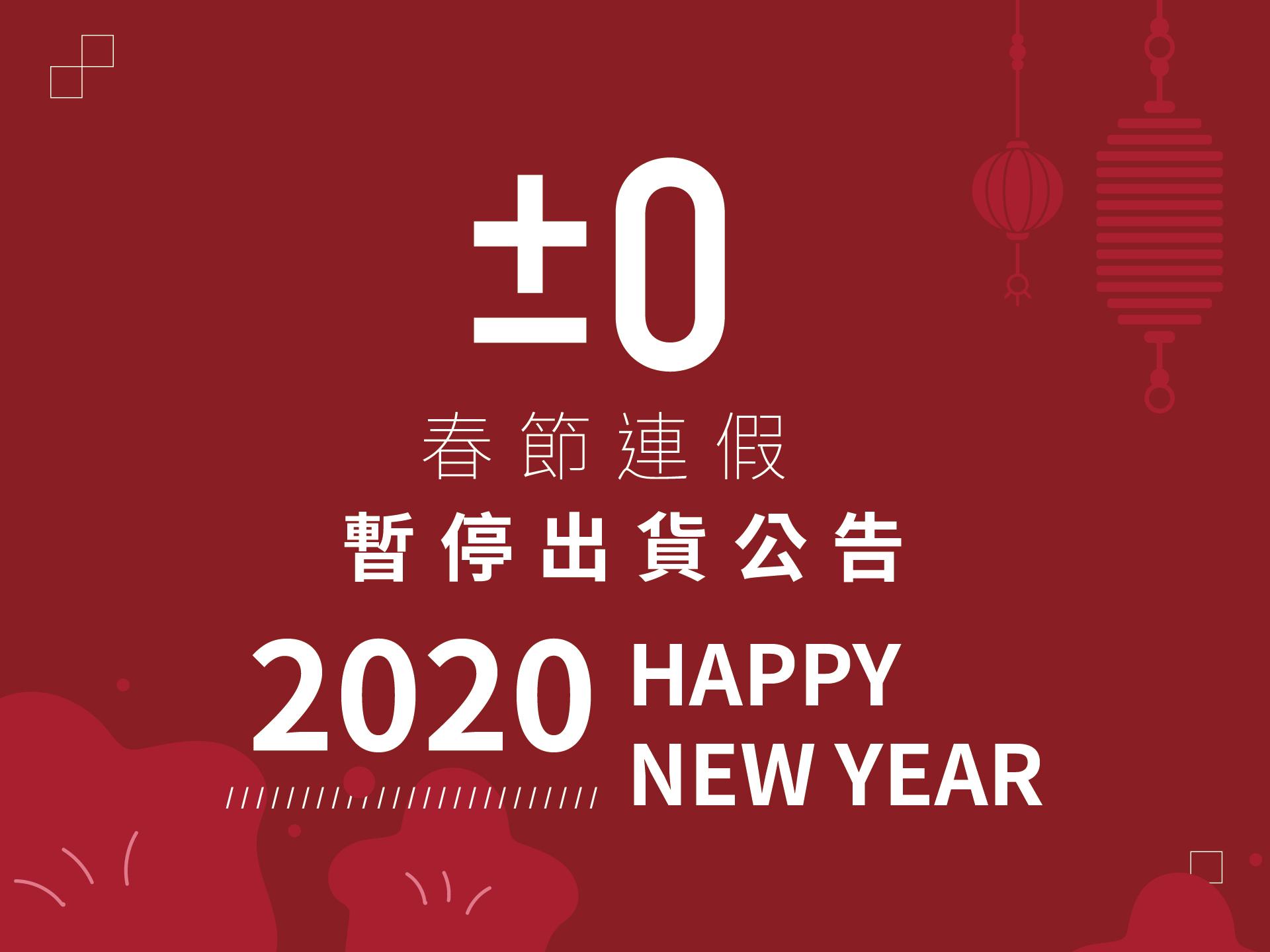 【重要訊息】2020春節假期 出貨與客服公告