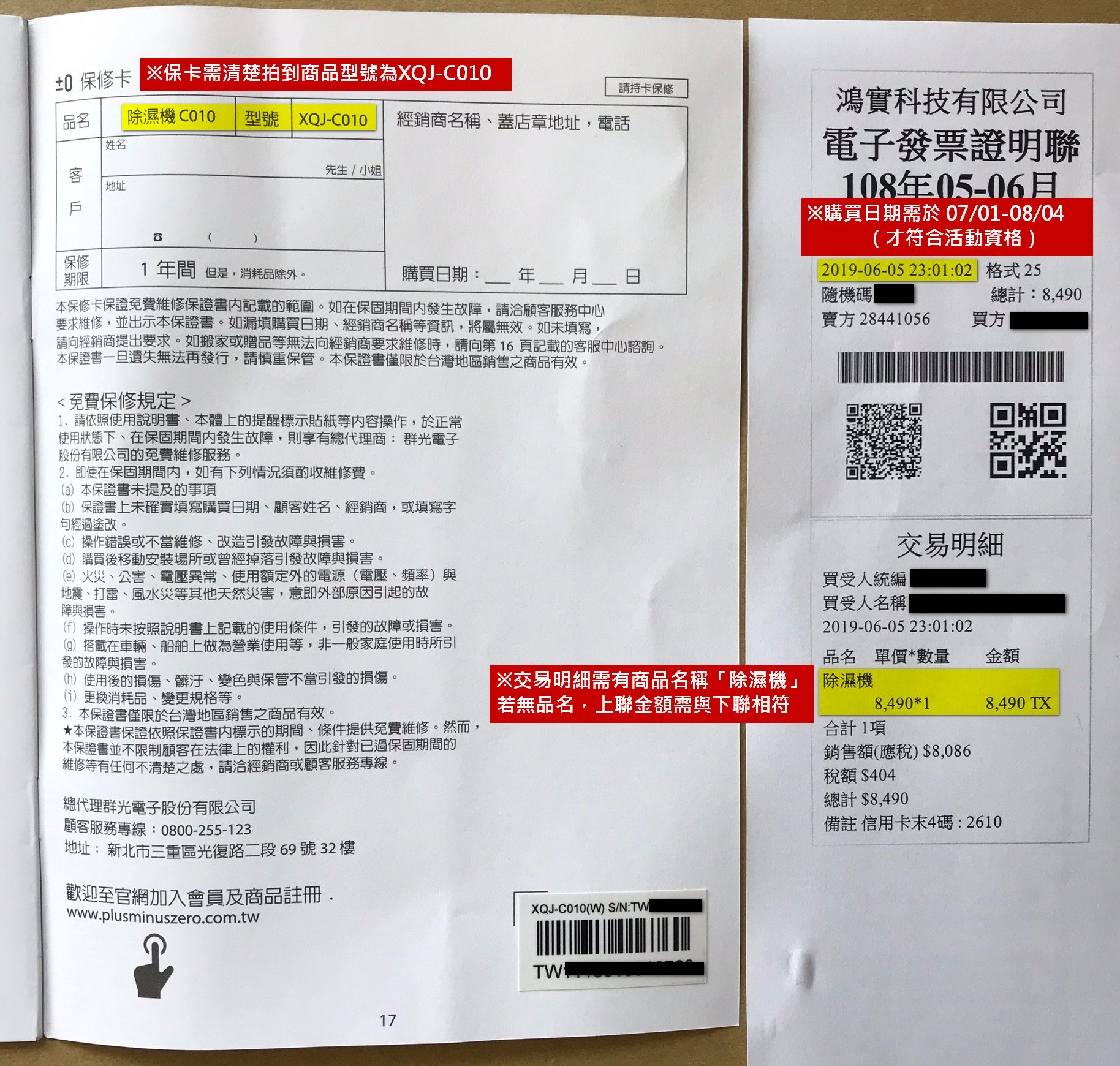 【響應政府補貼貨物稅|鼓勵綠色消費】送500元7-11禮券!