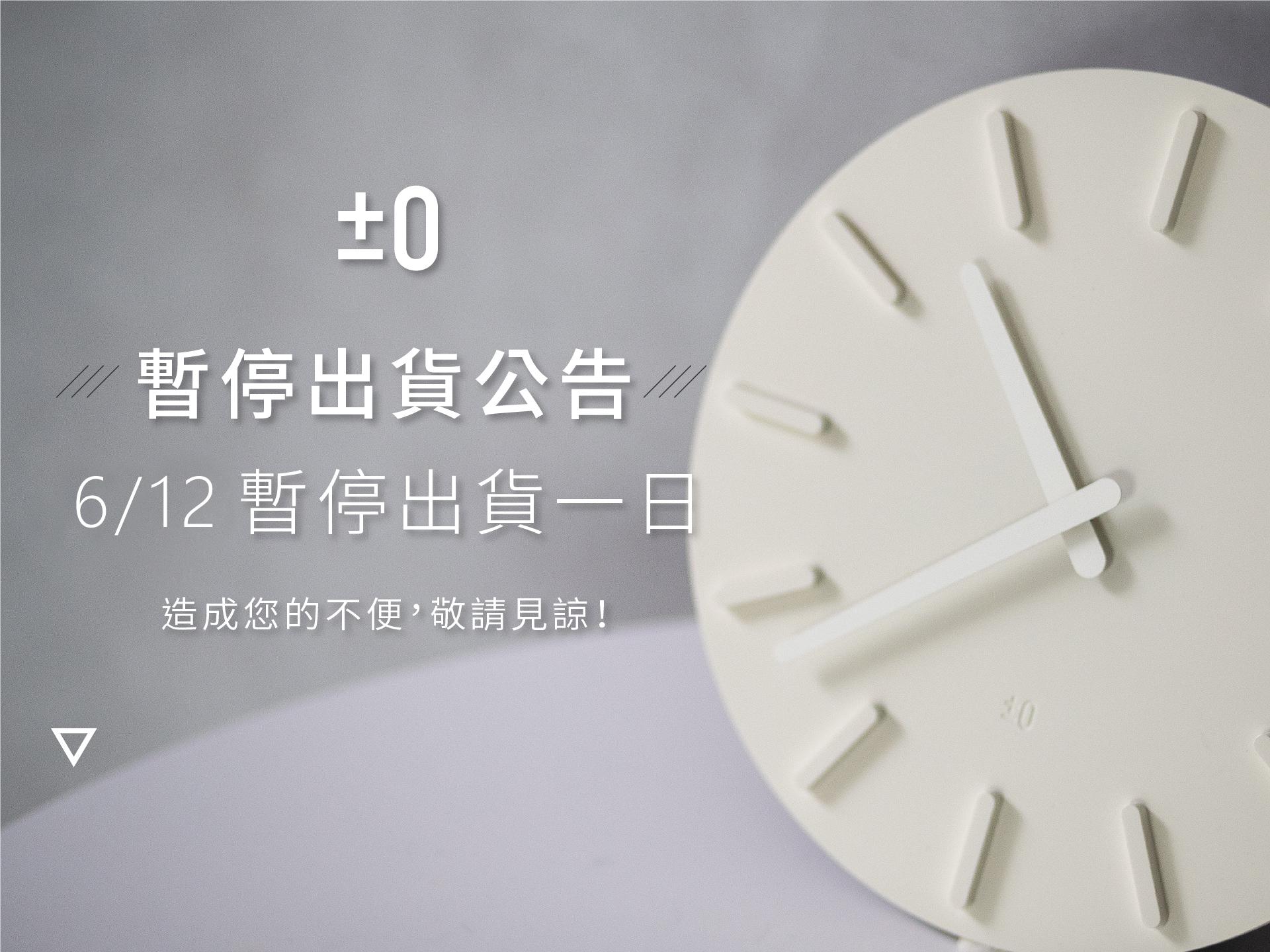 【重要訊息】總部搬遷 6/12暫停出貨與暫停客服服務
