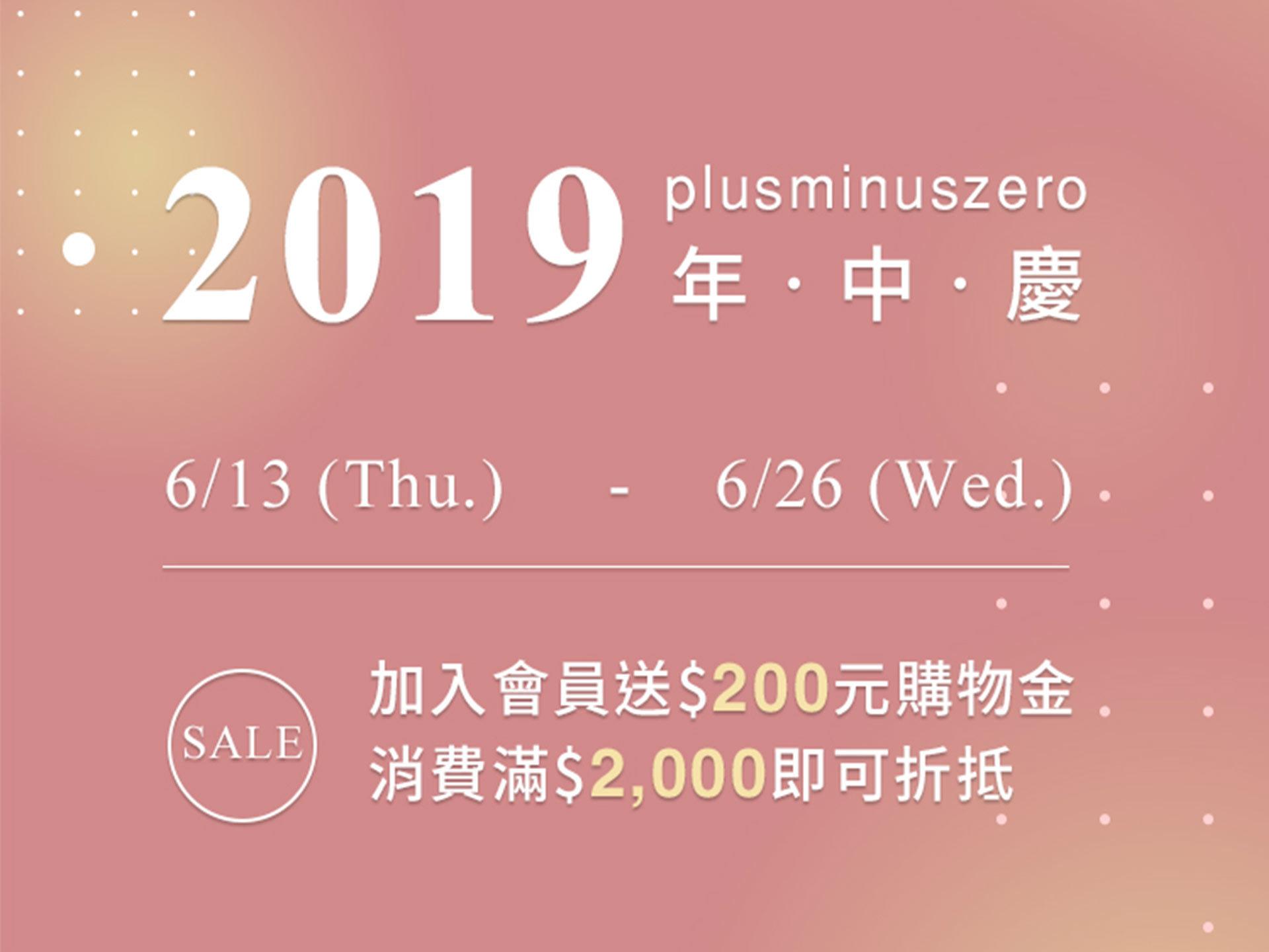 【2019年中慶!】官網會員送購物金$200元