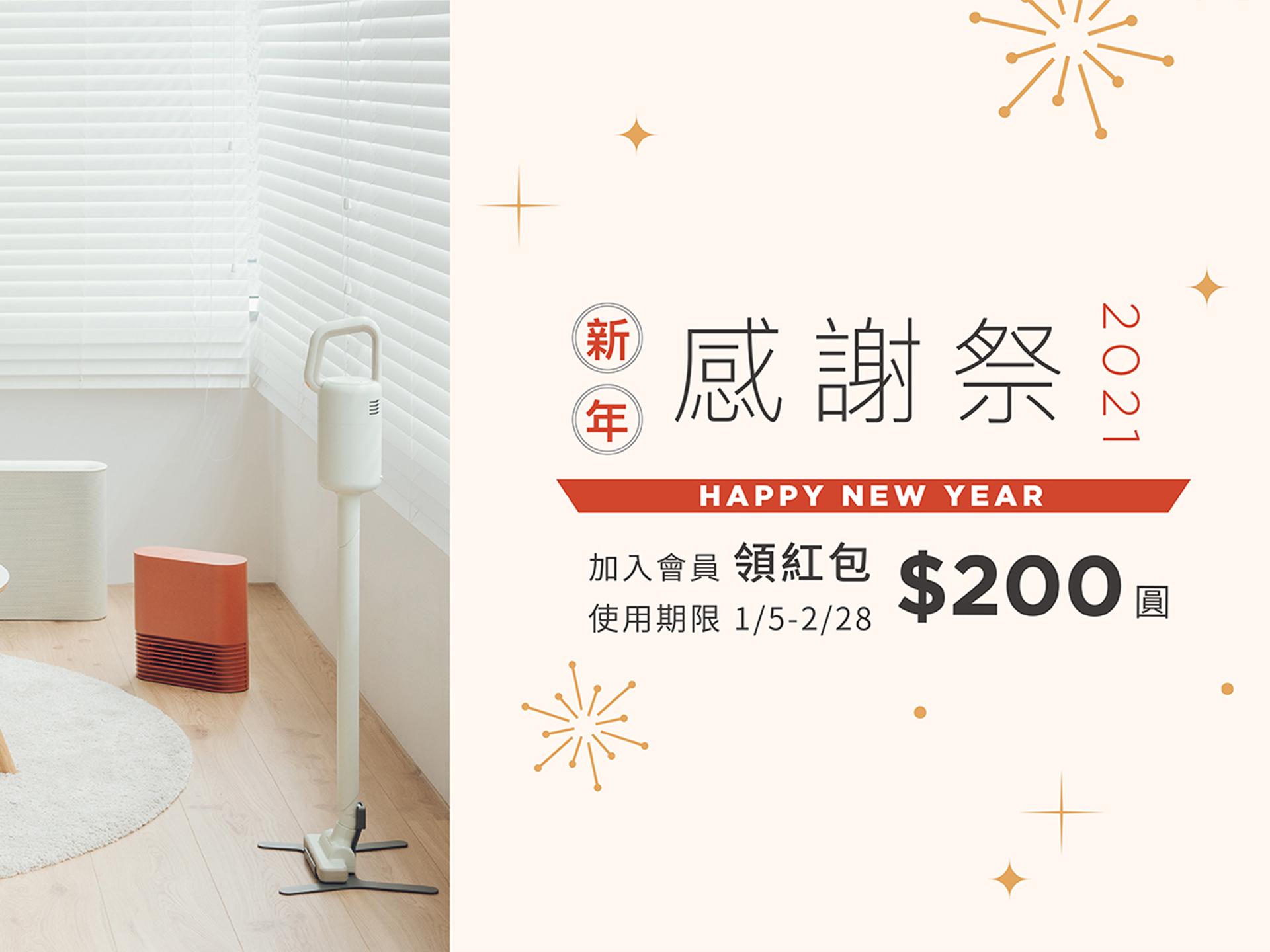 【期間限定】新年感謝祭▸會員獨家送200元購物金!