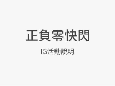 【正負零快閃:IG活動說明】