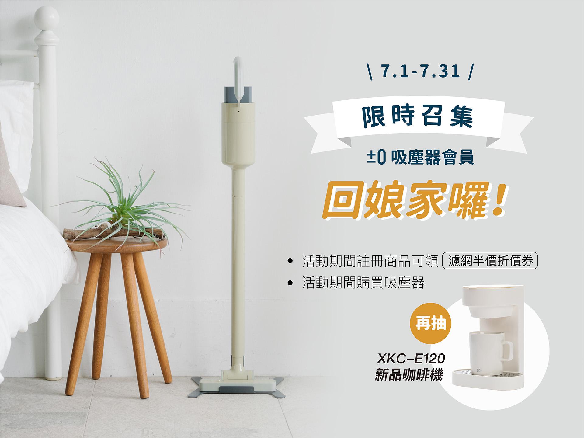 【活動公告】吸塵器會員召集中♫ 有機會獲得±0新品咖啡機!
