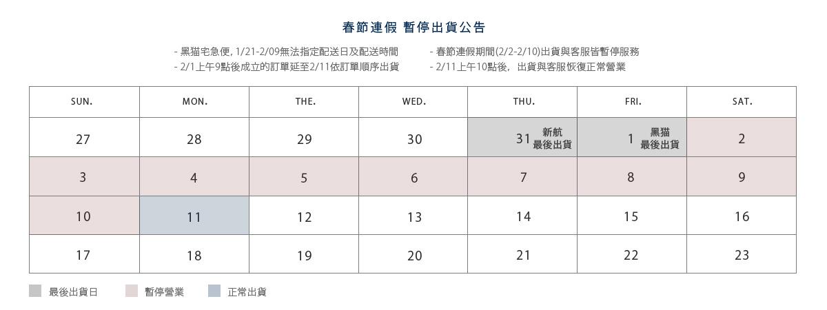 【重要訊息】2019春節假期 出貨與客服公告