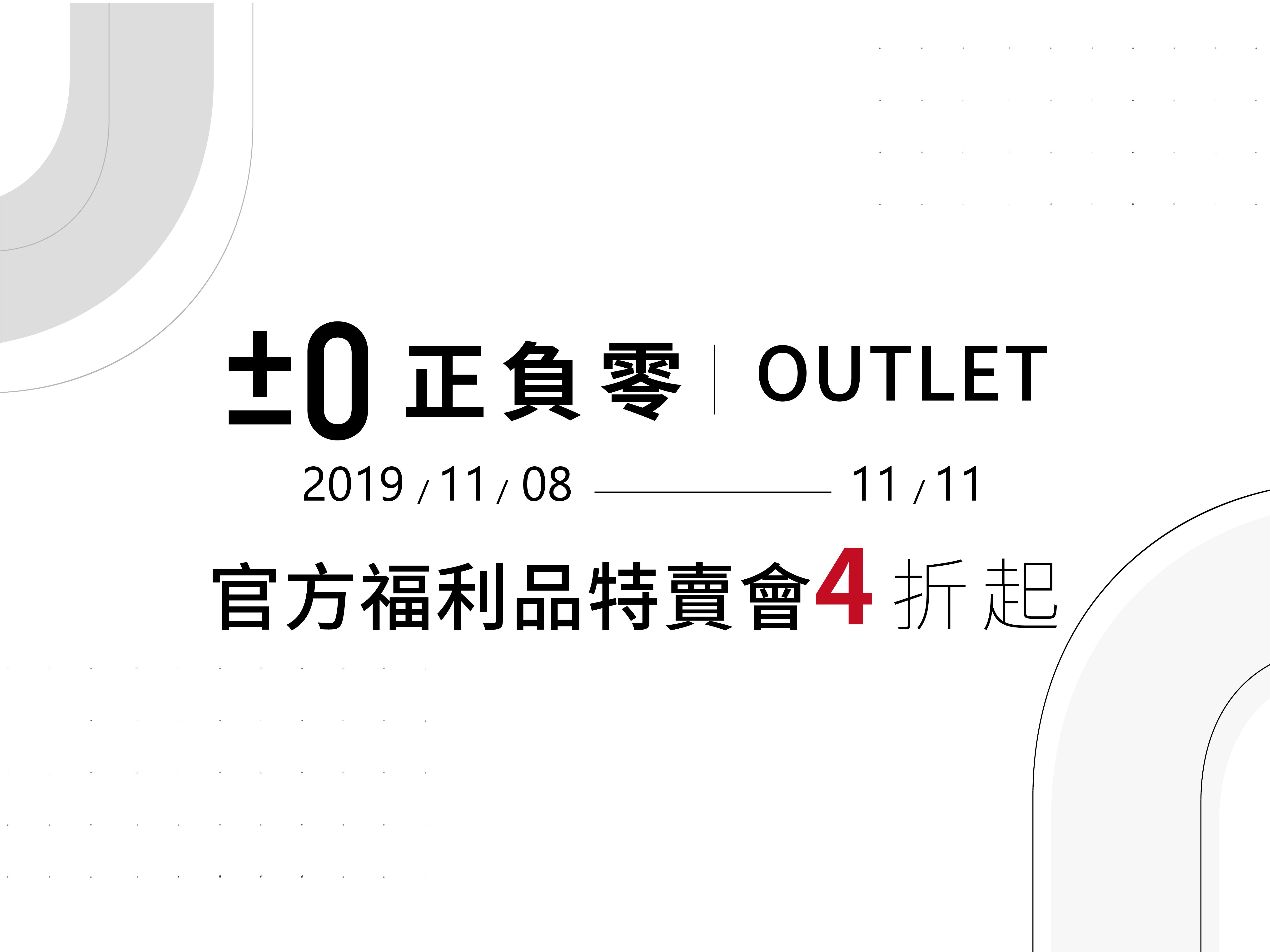 【正負零】OUTLET福利品特賣會4折起 ▸11/08-11/11 台北場 熱情搶購!