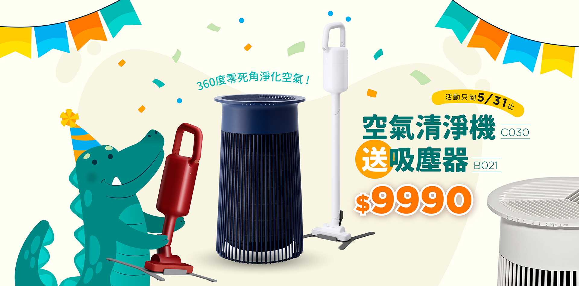 官網獨家|本月限定▸C030清淨機送XJC-B021吸塵器