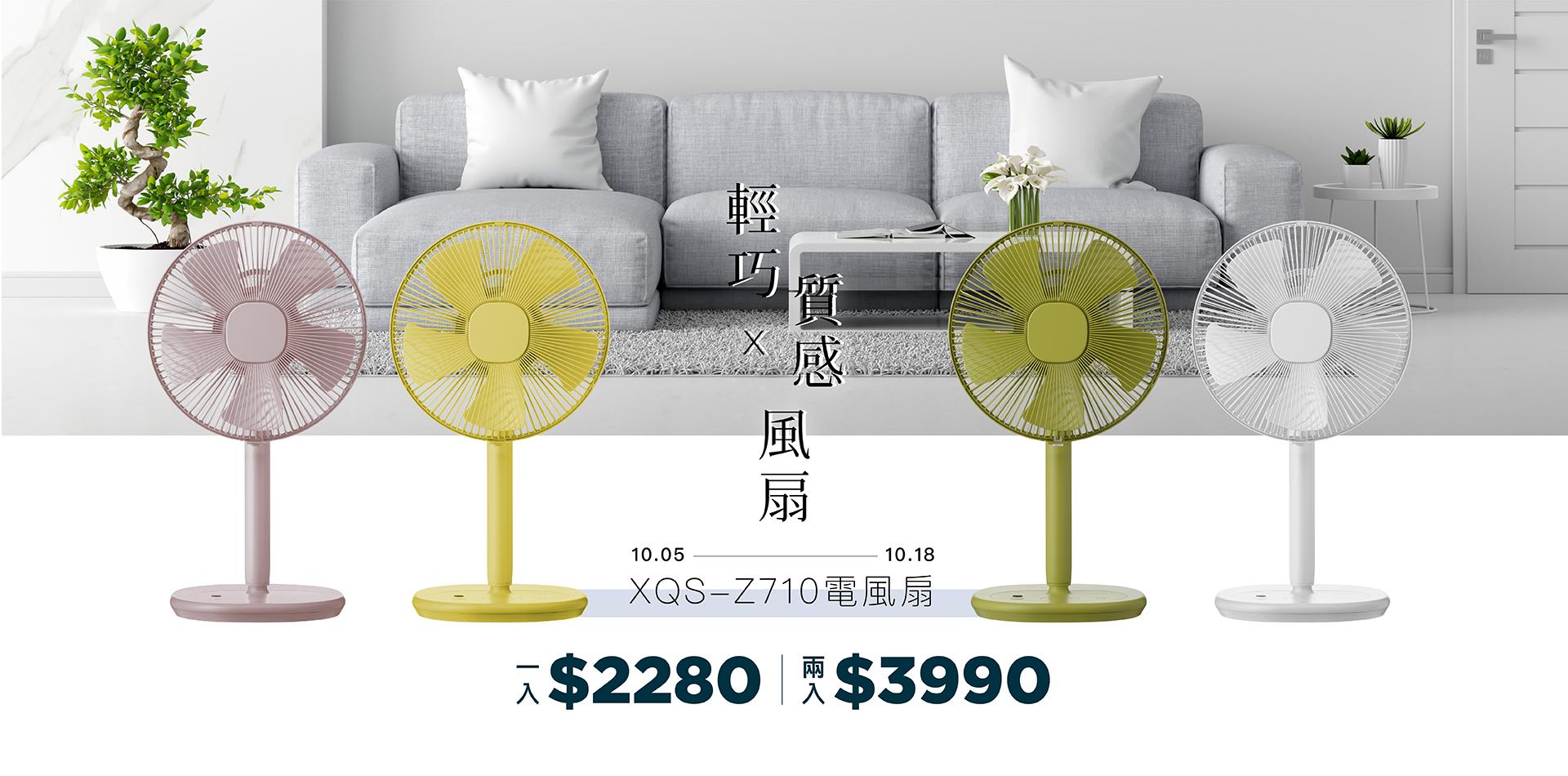 只有兩週!XQS-Z710風扇一入$2280,兩入$3999