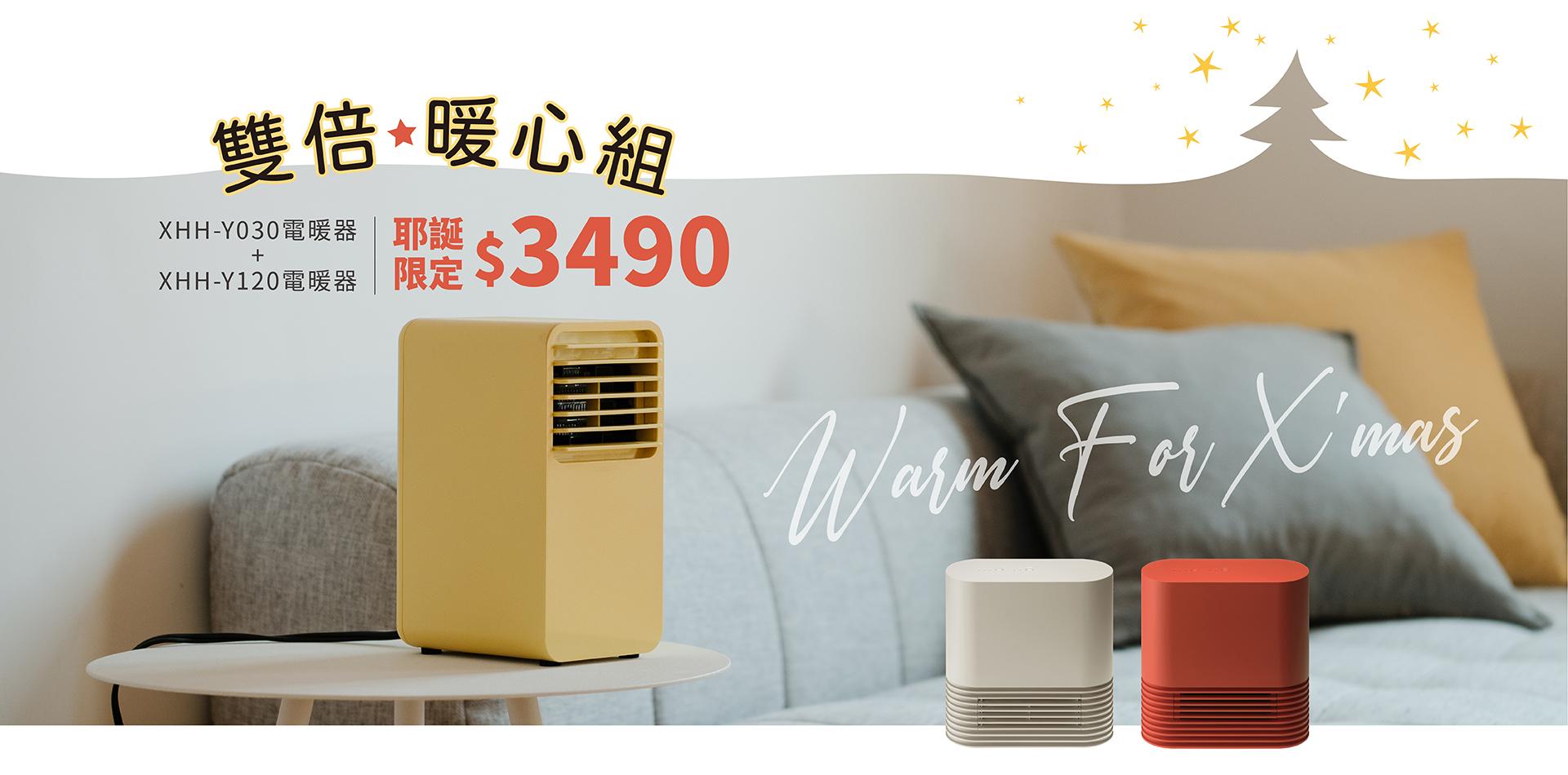 【雙倍暖心】Y030電暖器+Y120電暖器