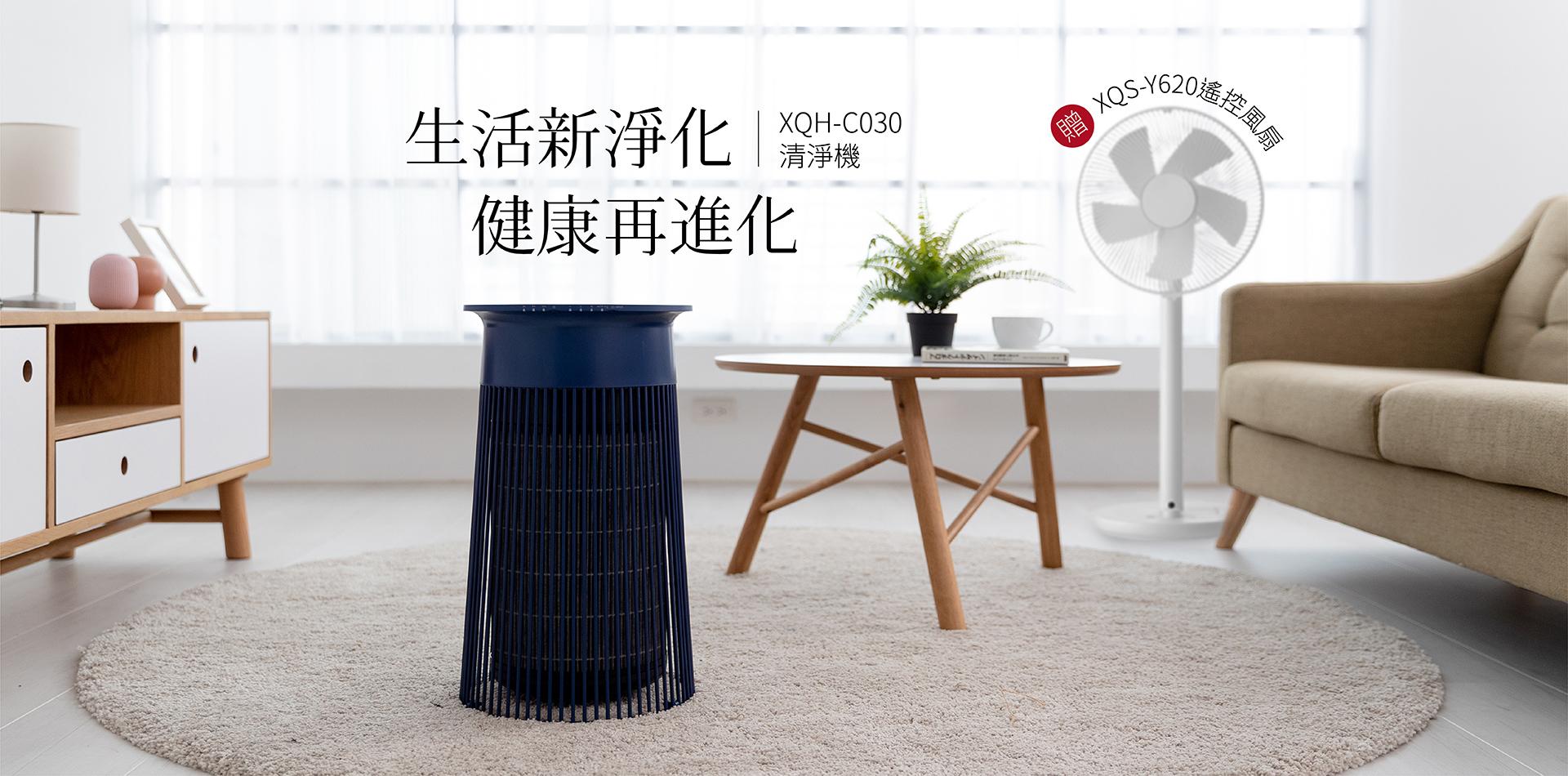 官網獨家▸C030空氣清淨機 買就送XQS-Y620