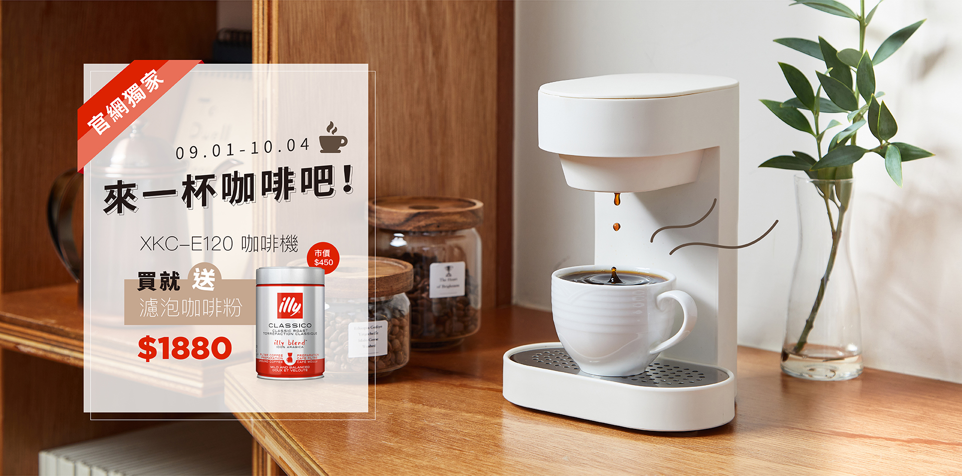 來一杯咖啡吧! 買正負零咖啡機送illy咖啡粉(市價$450)