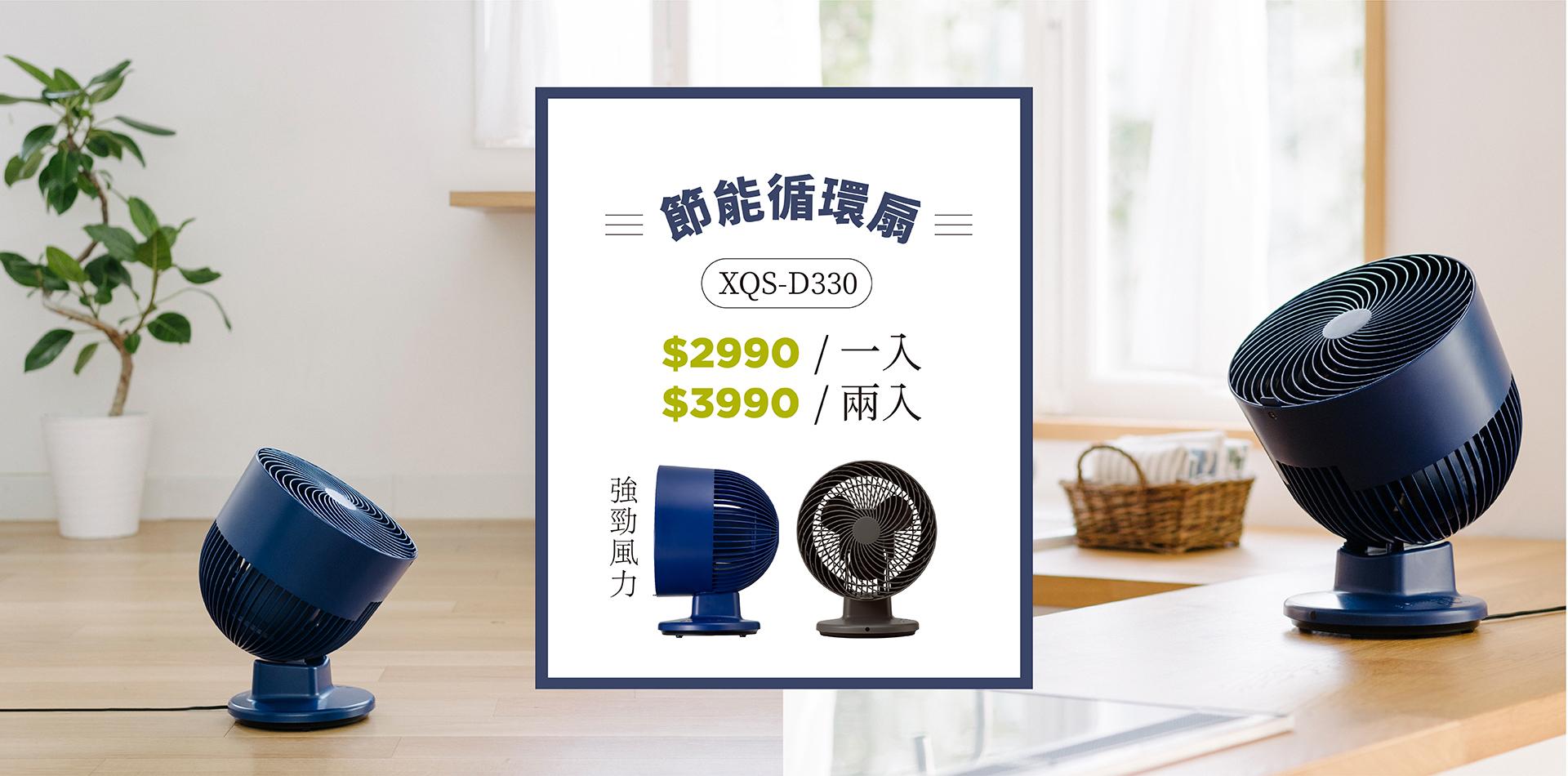 XQS-D330循環扇 一入$2990、兩入$3990