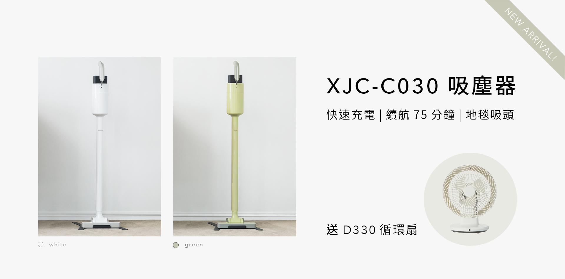 XJC-C030 無線吸塵器(送循環扇)