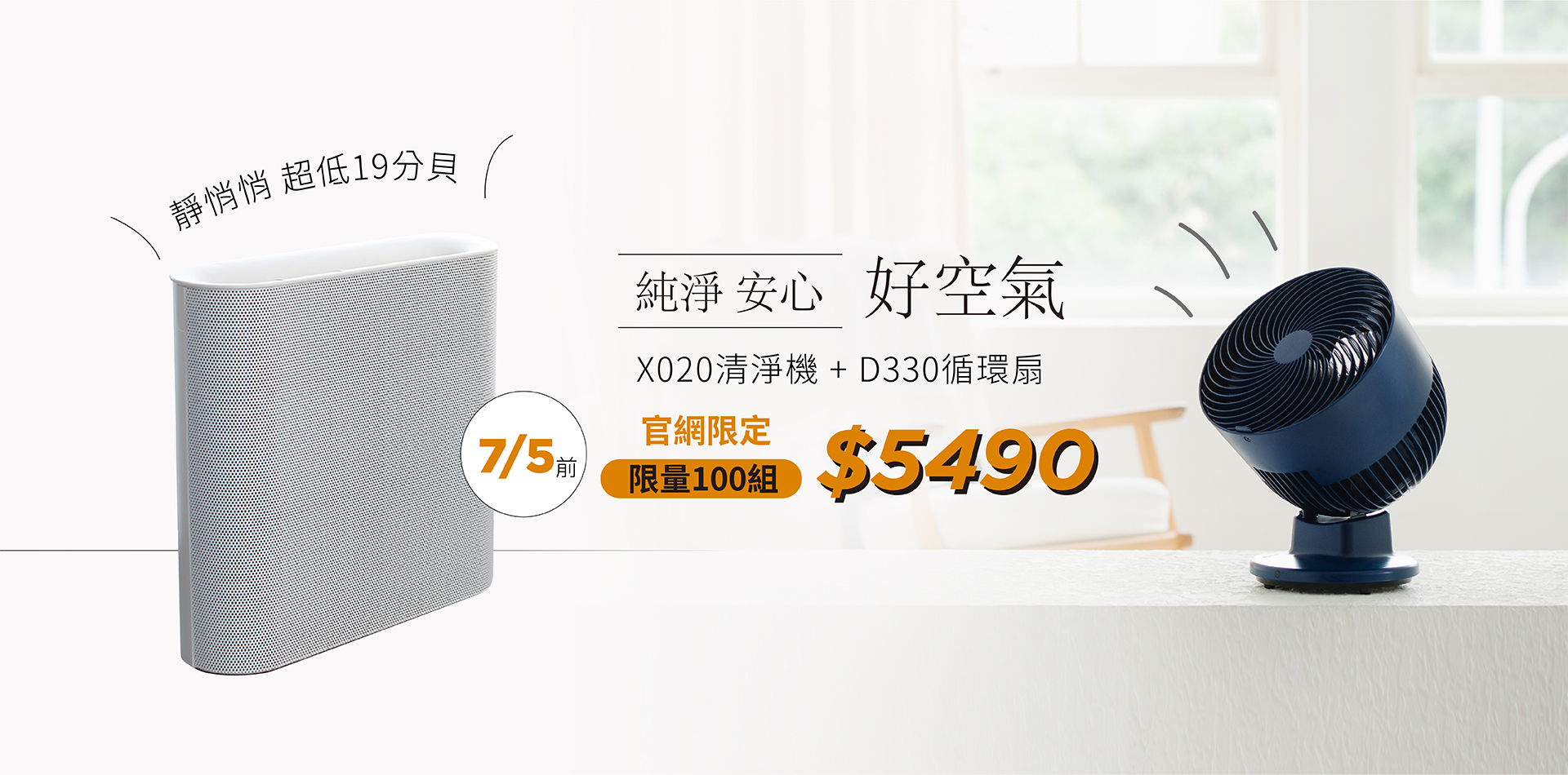 純淨好安心▸X020清淨機+D330循環扇