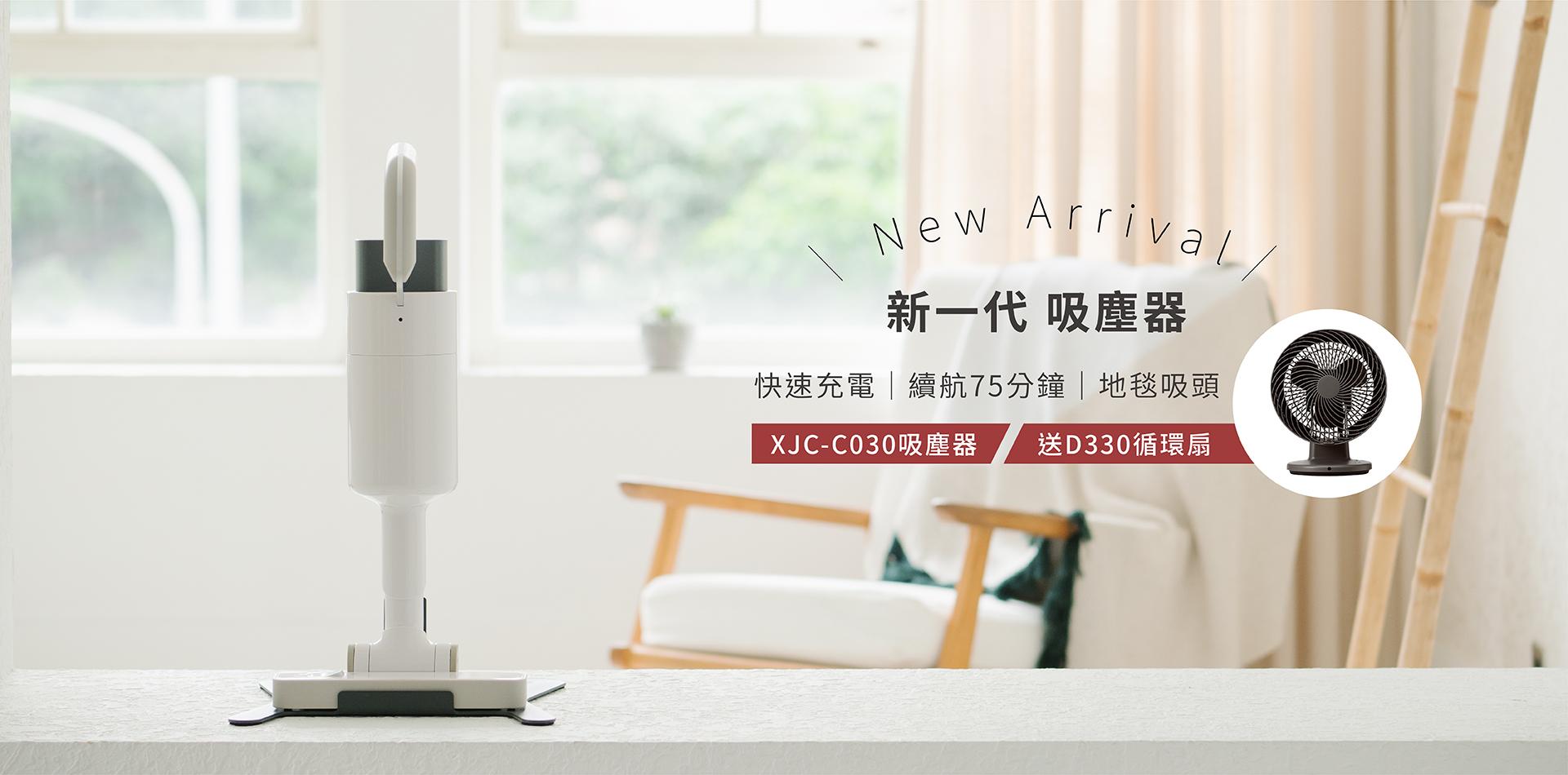 新一代吸塵器!買就送▸XQS-D330循環扇