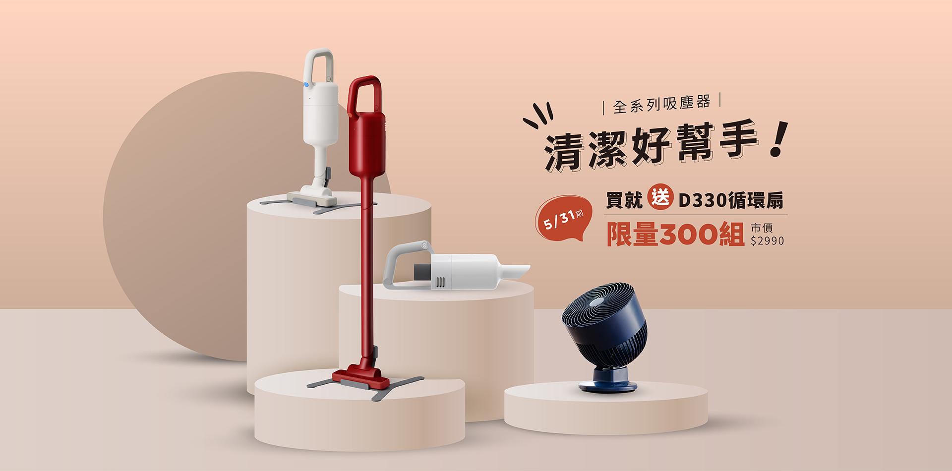 5/31前,全系列吸塵器買就送XQS-D330循環扇