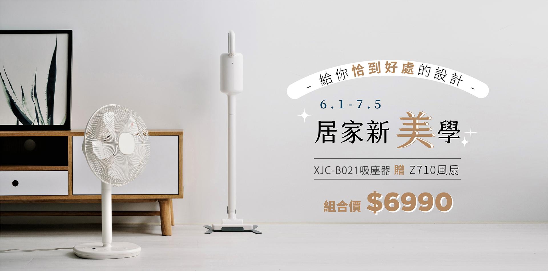 正負零官網本月限定▸買b021吸塵器送遙控風扇