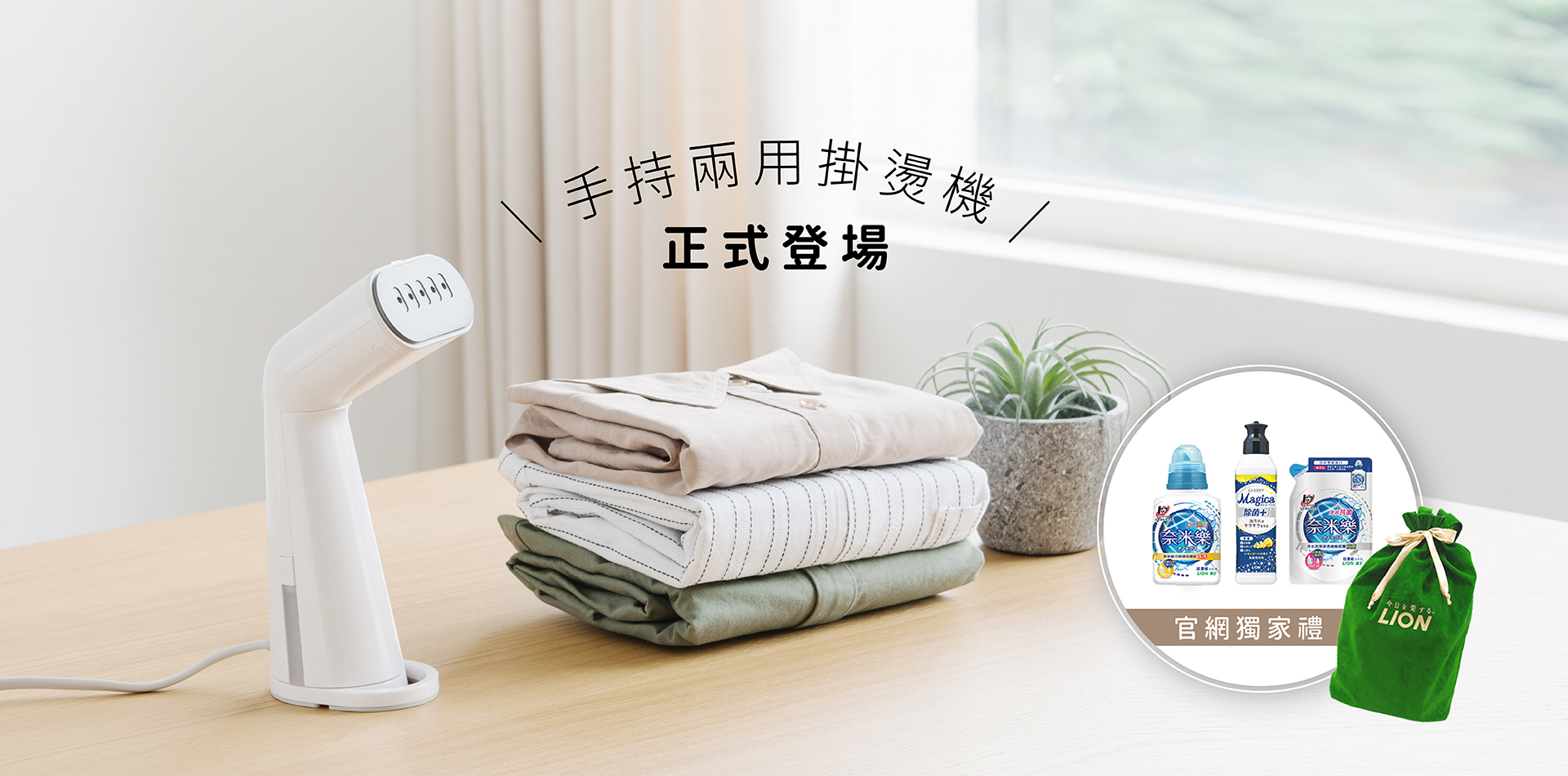 【官網獨家】買掛燙機贈日本獅王奈米樂超濃縮洗衣組合包(市價$599)