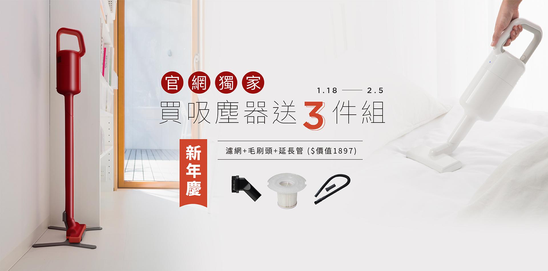 官網獨家|1/18-2/5 買XJC-B021 吸塵器送專用濾網+刷頭+延長管