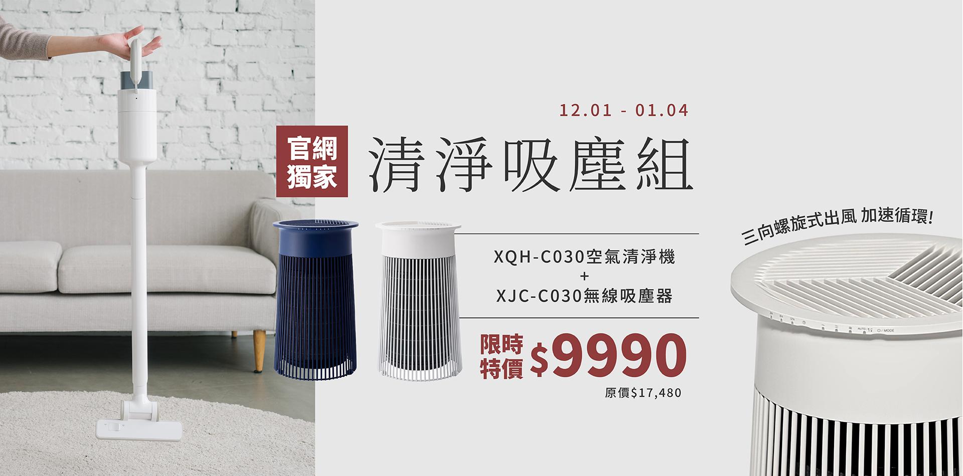 【官網限定組合】XQH-C030清淨機+XJC-C030吸塵器 $9990