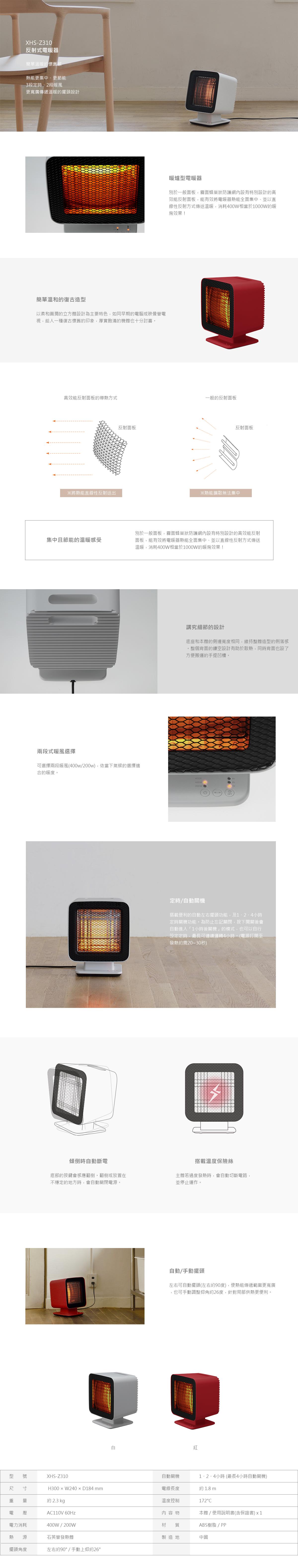 電暖器(送Y120電暖器)