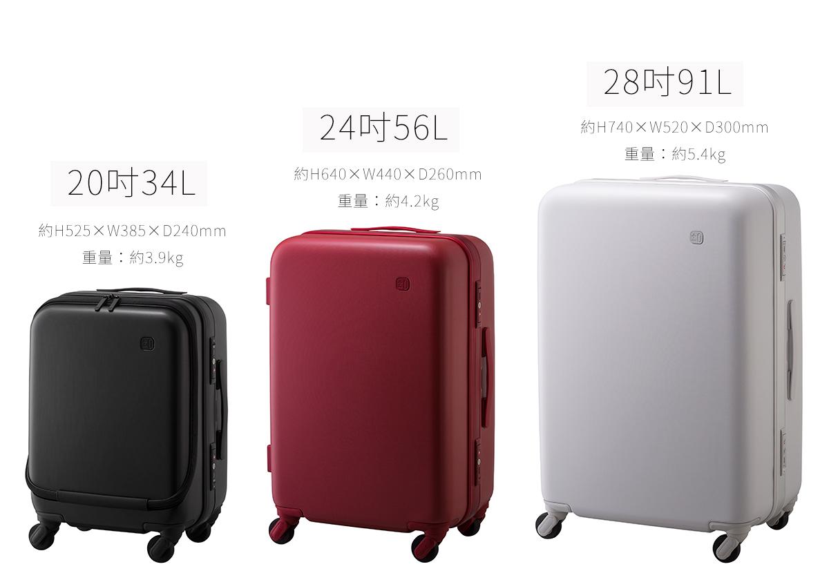 24吋56L行李箱