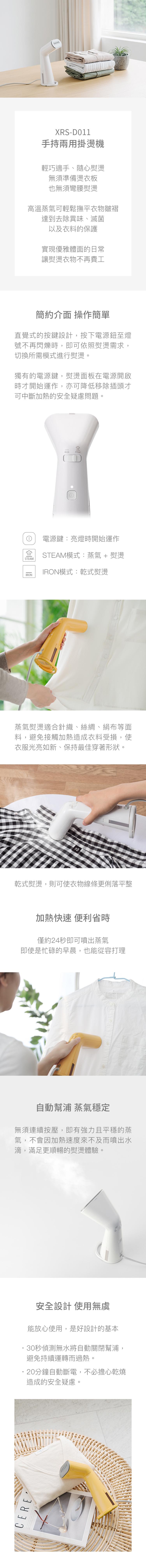 吸塵器+D011掛燙機+X020空氣清淨機