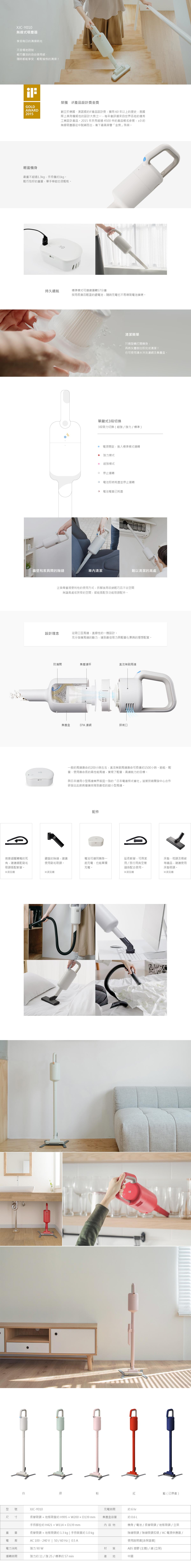 無線吸塵器(送遙控風扇)