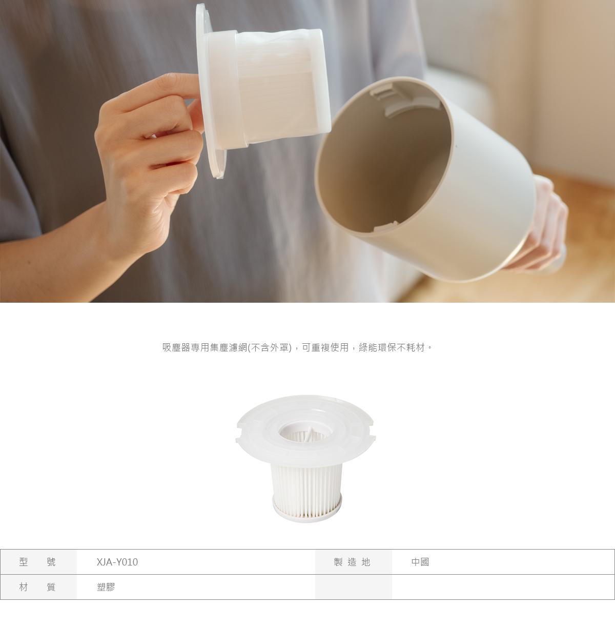 吸塵器過濾網 (適用型號Y010、B021)