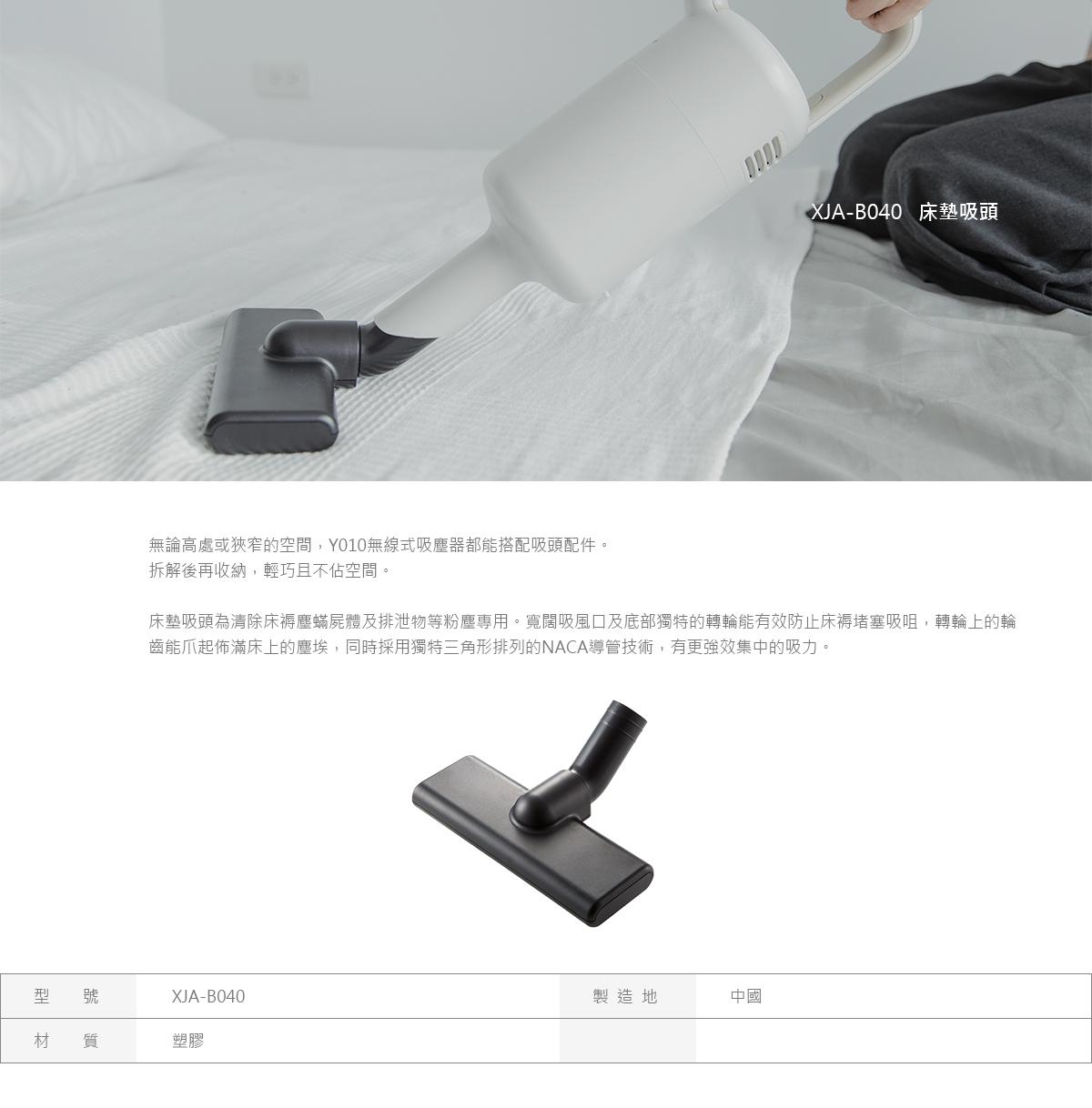 吸塵器棉被吸頭 (適用型號Y010、C030)