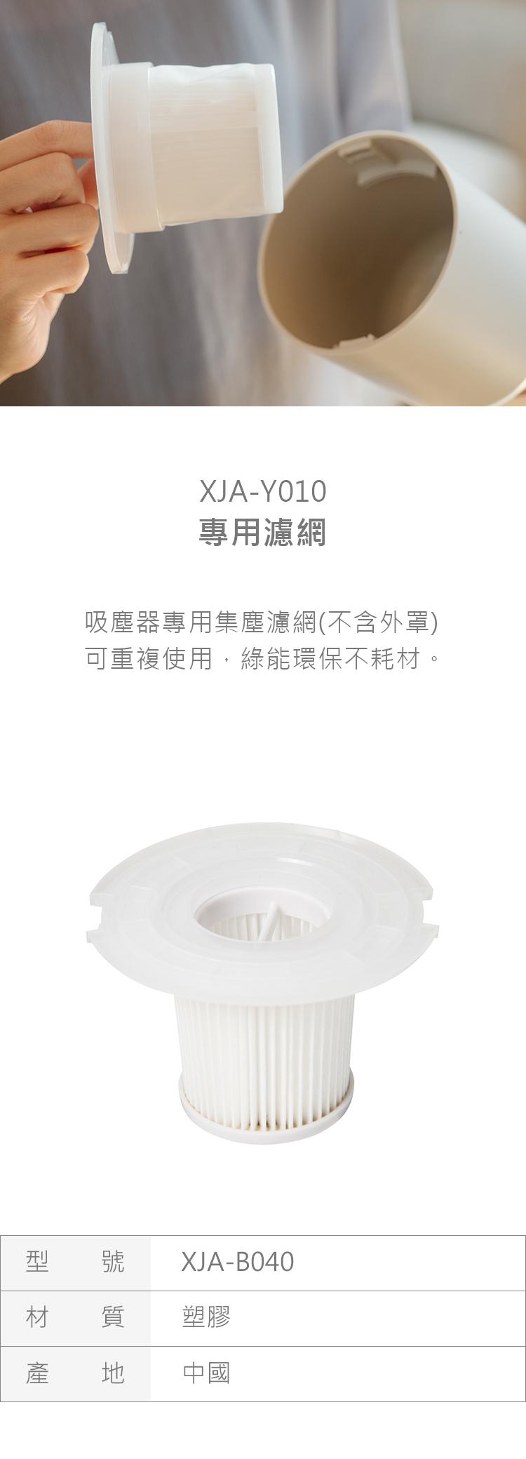 吸塵器過濾網 (適用型號C030)