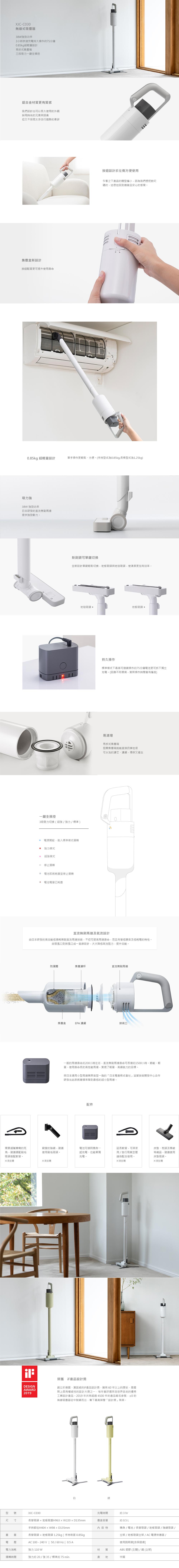 無線吸塵器(送循環扇)